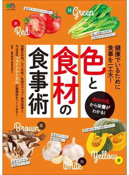 【期間限定価格】色と食材の食事術