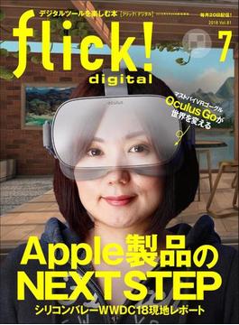 flick! 2018年7月号