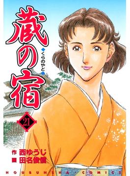 蔵の宿 21巻(漫画)の電子書籍 ...