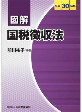 図解国税徴収法 平成30年版