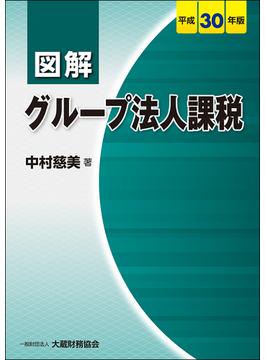 図解グループ法人課税 平成30年版