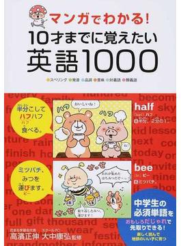マンガでわかる!10才までに覚えたい英語1000 スペリング・発音・品詞・意味・対義語・類義語