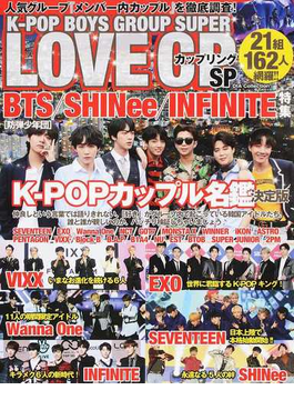 K-BOYS GROUP SUPER COUPLING SPECIAL
