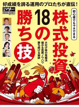 株式投資18の勝ち技(日経ホームマガジン)