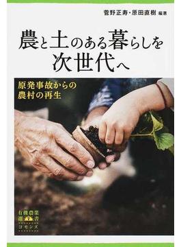 農と土のある暮らしを次世代へ 原発事故からの農村の再生