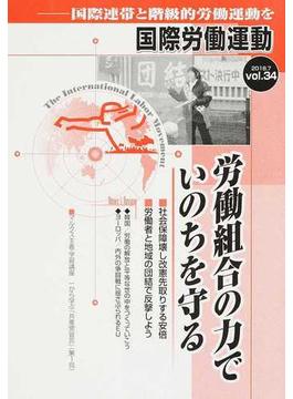 国際労働運動 国際連帯と階級的労働運動を vol.34(2018.7) 労働組合の力でいのちを守る