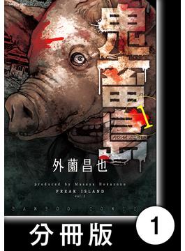 【1-5セット】鬼畜島【分冊版】(バンブーコミックス)