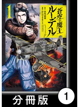 【1-5セット】蒼空の魔王ルーデル【分冊版】(バンブーコミックス)