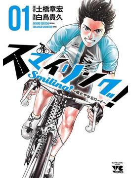 【全1-3セット】スマイリング!~晴れやかなロード~(ヤングチャンピオン・コミックス)