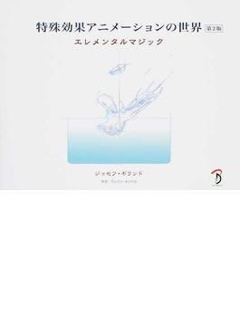 特殊効果アニメーションの世界 エレメンタルマジック 第2版