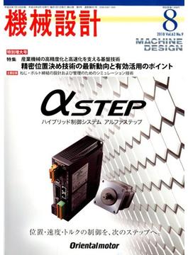 機械設計 2018年 08月号 [雑誌]