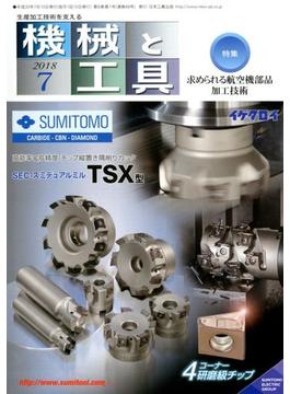 機械と工具 2018年 07月号 [雑誌]