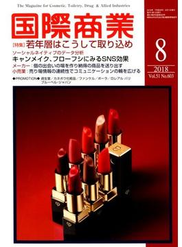 国際商業 2018年 08月号 [雑誌]