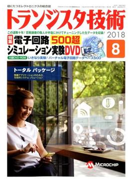トランジスタ技術 (Transistor Gijutsu) 2018年 08月号 [雑誌]