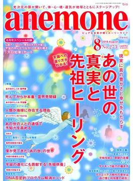anemone(アネモネ) 2018年 08月号 [雑誌]
