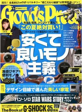 Goods Press (グッズプレス) 2018年 09月号 [雑誌]