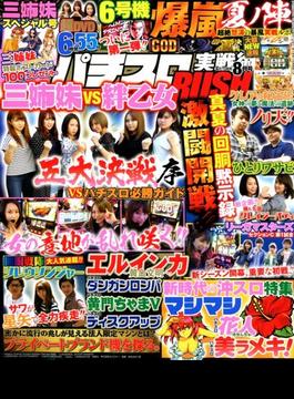 パチスロ実戦術RUSH 2018年 08月号 [雑誌]