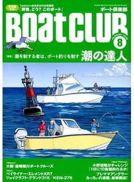 Boat CLUB (ボートクラブ) 2018年 08月号 [雑誌]