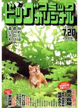 ビッグコミックオリジナル 2018年 7/20号 [雑誌]