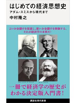 はじめての経済思想史 アダム・スミスから現代まで(講談社現代新書)