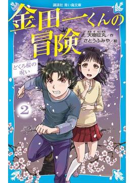 金田一くんの冒険 2 どくろ桜の呪い(青い鳥文庫)