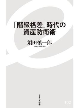 「階級格差」時代の資産防衛術(イースト新書)
