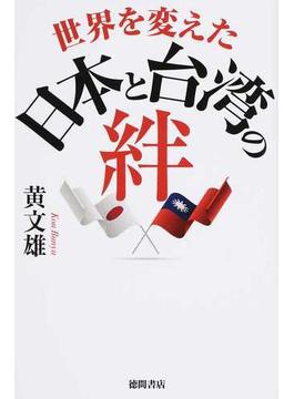 世界を変えた日本と台湾の絆