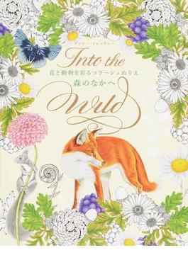 森のなかへ 花と動物を彩るコラージュぬりえ