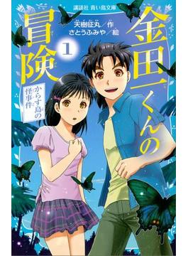 【全1-2セット】金田一くんの冒険(青い鳥文庫)