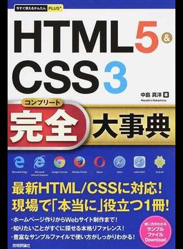 HTML5&CSS3完全大事典