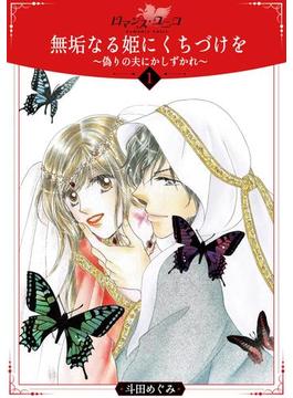【全1-5セット】無垢なる姫にくちづけを~偽りの夫にかしずかれ~(ロマンス・ユニコ)