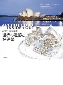世界の遺跡と名建築 イラスト解剖図鑑 ARCHITECTURE INSIDE+OUT 50 Iconic Buildings In Detail