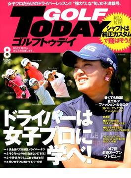 GOLF TODAY (ゴルフトゥデイ) 2018年 08月号 [雑誌]