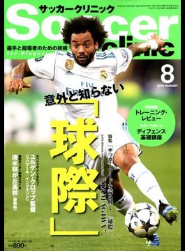 Soccer clinic (サッカークリニック) 2018年 08月号 [雑誌]