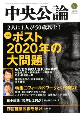 中央公論 2018年 08月号 [雑誌]