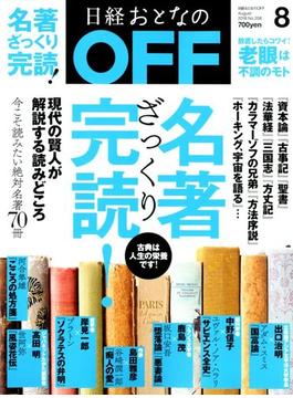 日経おとなの OFF (オフ) 2018年 08月号 [雑誌]