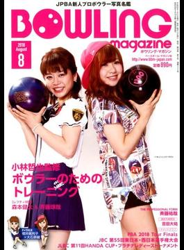 BOWLING magazine (ボウリング・マガジン) 2018年 08月号 [雑誌]