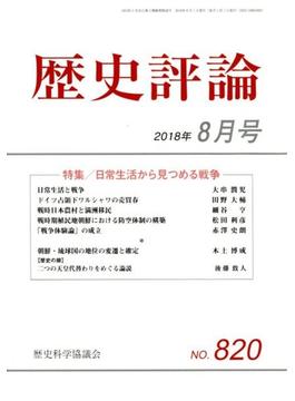 歴史評論 2018年 08月号 [雑誌]