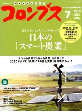 月刊コロンブス 2018年 07月号 [雑誌]