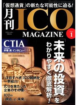 月刊ICOマガジン 2018年 08月号 [雑誌]