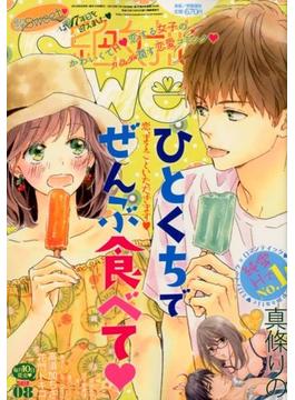 絶対恋愛SWEET (スウィート) 2018年 08月号 [雑誌]