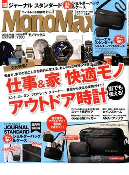 Mono Max (モノ・マックス) 2018年 08月号 [雑誌]