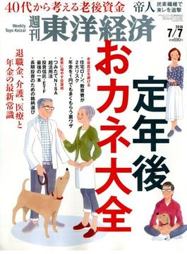 週刊 東洋経済 2018年 7/7号 [雑誌]