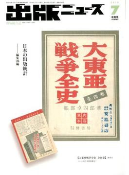 出版ニュース 2018年 07月号 [雑誌]