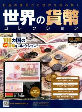 世界の貨幣コレクション 2018年 7/11号 [雑誌]