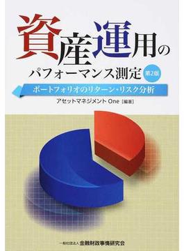 資産運用のパフォーマンス測定 ポートフォリオのリターン・リスク分析 第2版