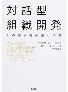 対話型組織開発 その理論的系譜と実践