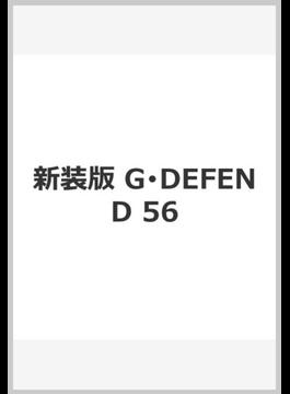 新装版 G・DEFEND 56