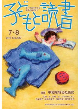 子どもと読書 430号 2018年7・8月号