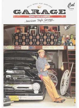 ガレージ・サプライ・アンド・エグザンプルズ American Style Garage